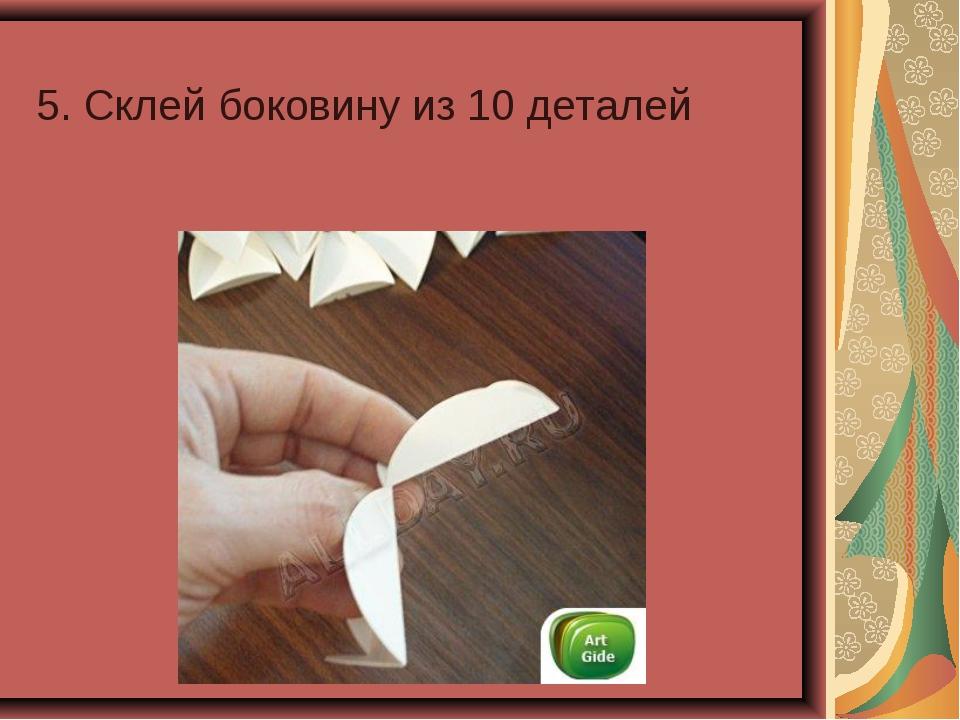5. Склей боковину из 10 деталей