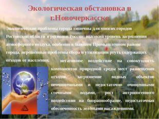 Экологическая обстановка в г.Новочеркасске негативное воздействие на совокуп