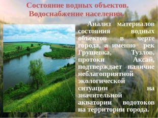 Состояние водных объектов. Водоснабжение населения.  В 2013 году качество в