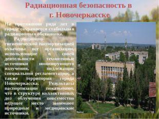 Радиационная безопасность в г. Новочеркасске  Уровень естественного гамма-ф