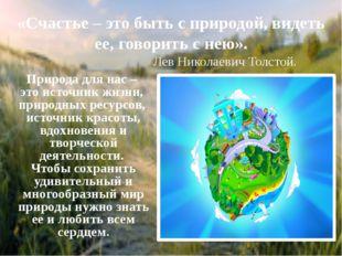ЗАКЛЮЧЕНИЕ История человечества неразрывно связана с историей природы. На сов