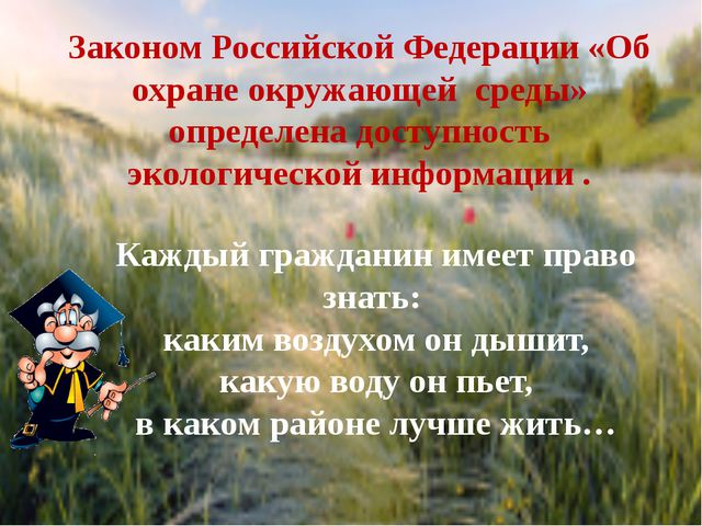 Законом Российской Федерации «Об охране окружающей среды» определена доступно...