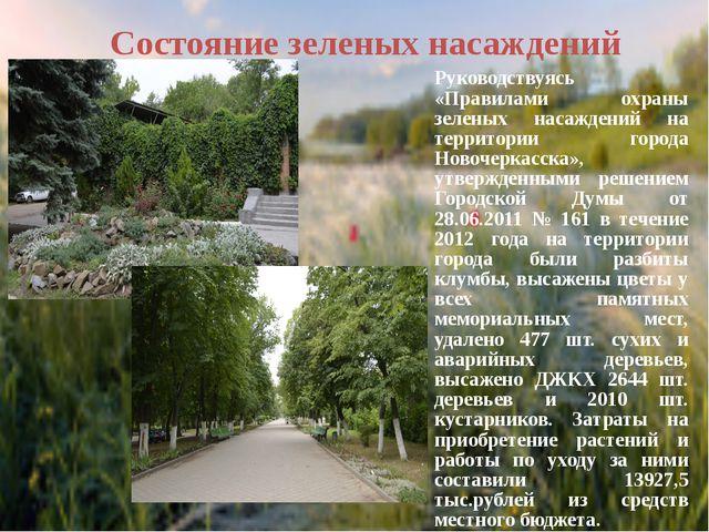 В благоустройстве города и увеличении площади озеленения, способствующему сн...