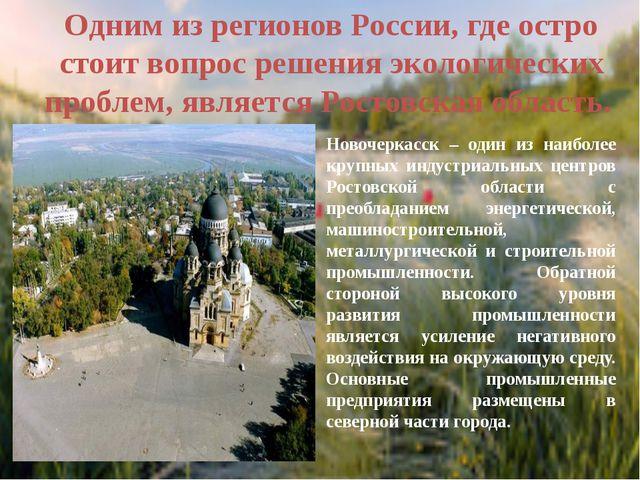 Одним из регионов России, где остро стоит вопрос решения экологических пробле...