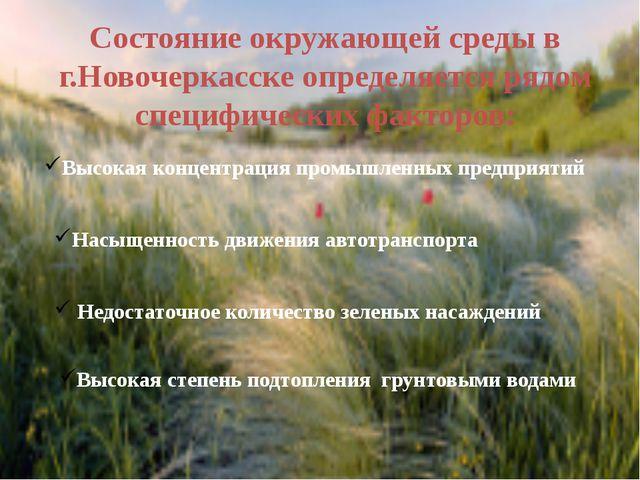Состояние окружающей среды в г.Новочеркасске определяется рядом специфических...