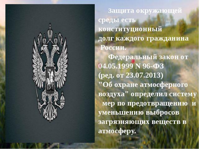 Защита окружающей среды есть конституционный долг каждого гражданина России....