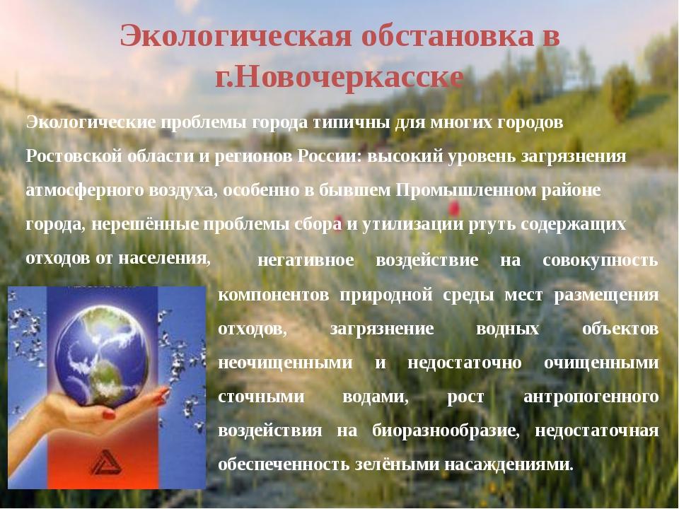 Экологическая обстановка в г.Новочеркасске негативное воздействие на совокуп...