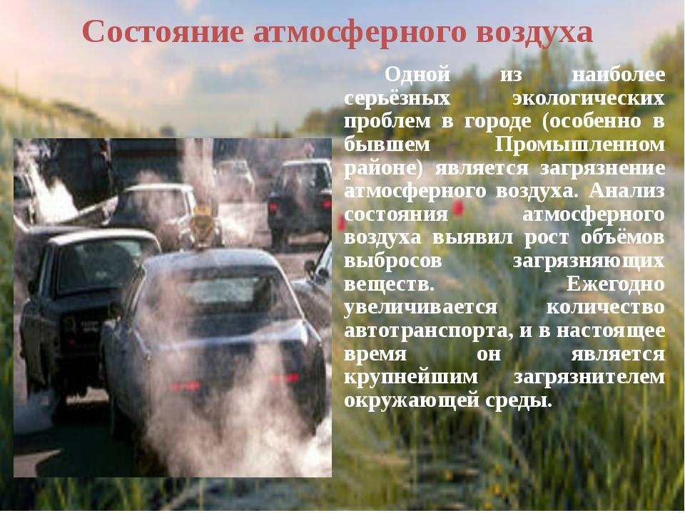 Состояние атмосферного воздуха Одной из наиболее серьёзных экологических про...