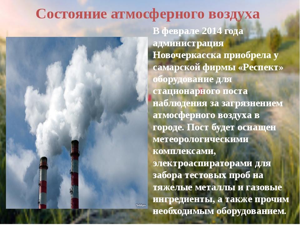 Состояние атмосферного воздуха  В феврале 2014 года администрация Новочеркас...