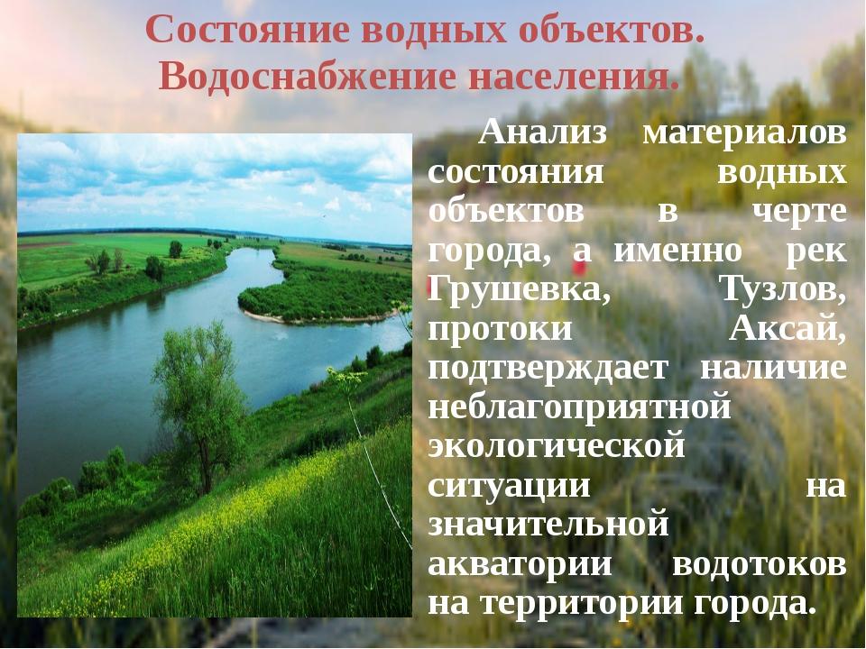 Состояние водных объектов. Водоснабжение населения.  В 2013 году качество в...
