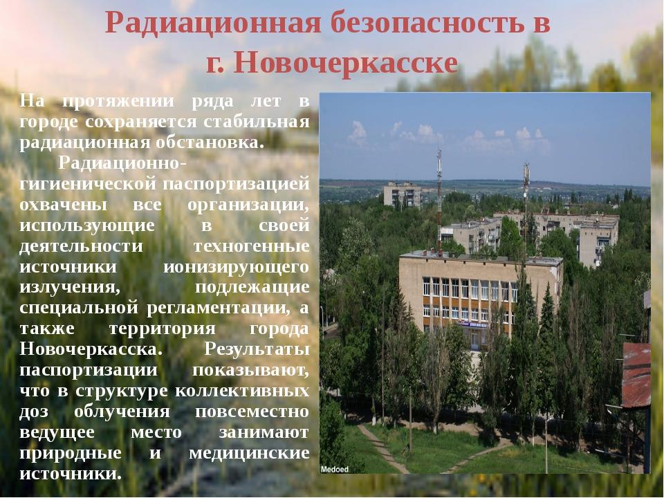 Радиационная безопасность в г. Новочеркасске  Уровень естественного гамма-ф...