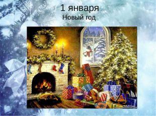 1 января Новый год