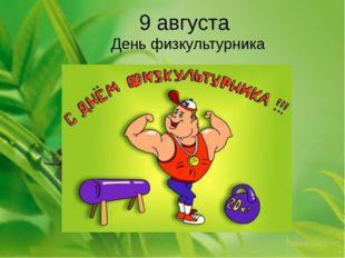 9 августа День физкультурника