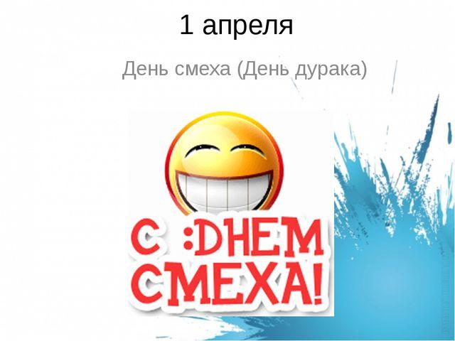 1 апреля День смеха (День дурака)