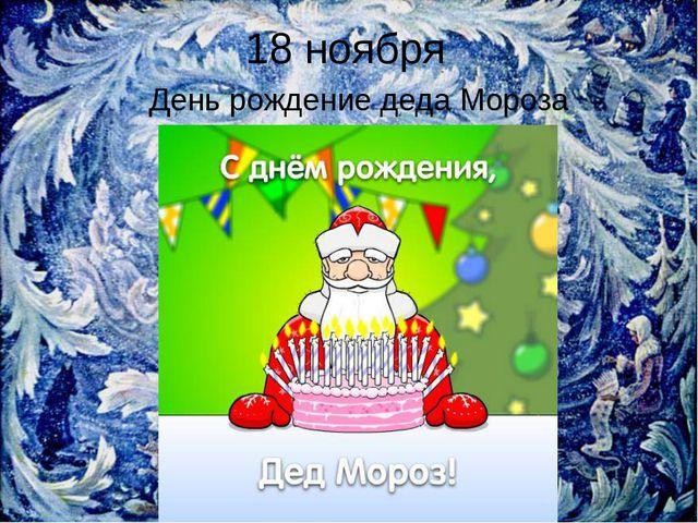 18 ноября День рождение деда Мороза