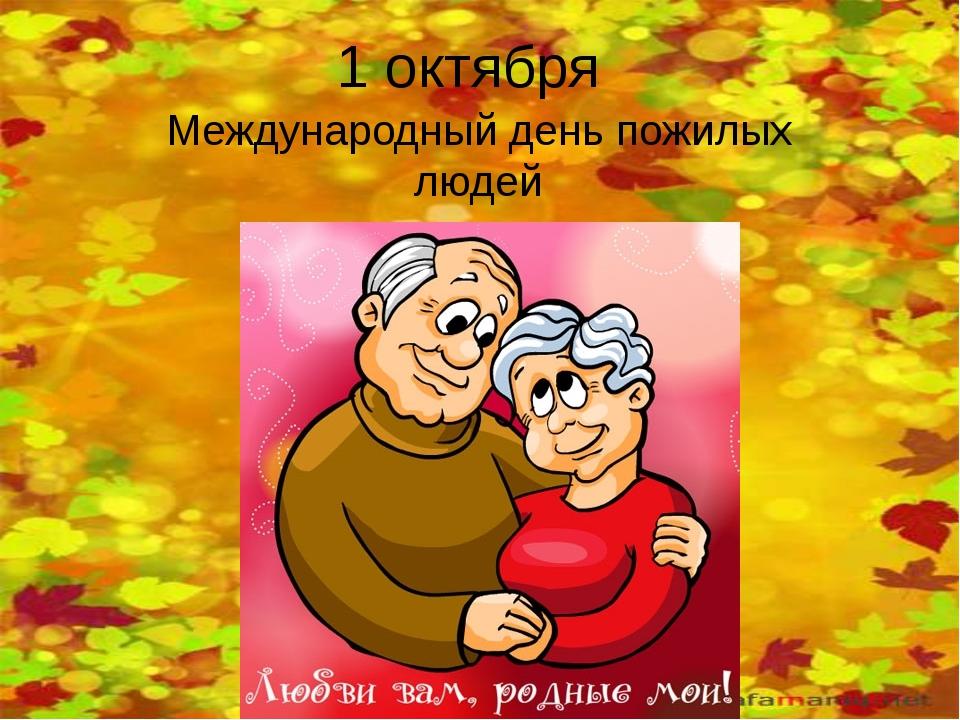 Международный день пожилых людей картинки прикольные