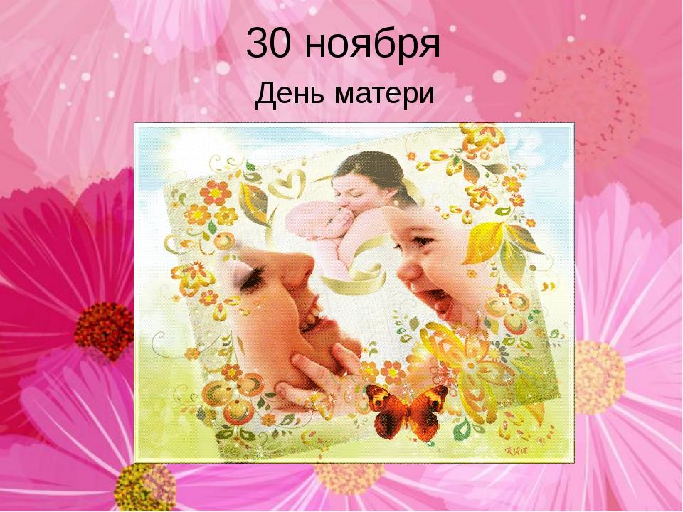 30 ноября День матери