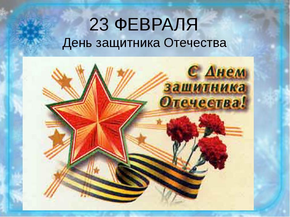 23 ФЕВРАЛЯ День защитника Отечества