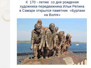 К 170 - летию со дня рождения художника-передвижника Ильи Репина в Самаре отк