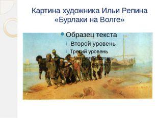 Картина художника Ильи Репина «Бурлаки на Волге»
