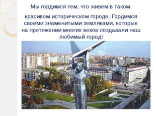 Мы гордимся тем, что живем в таком красивом историческом городе. Гордимся сво