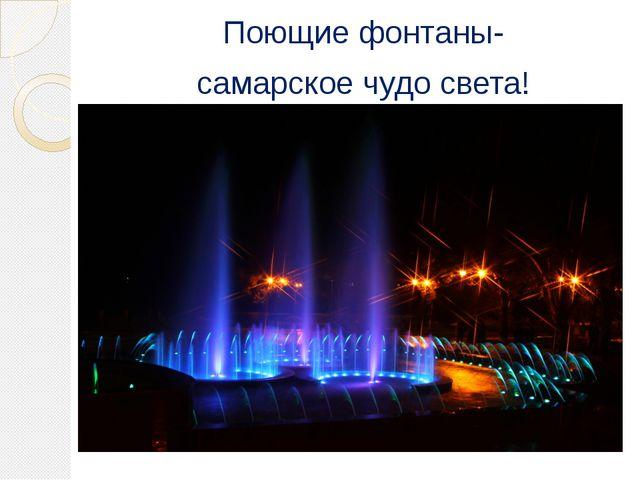 Поющие фонтаны- самарское чудо света!