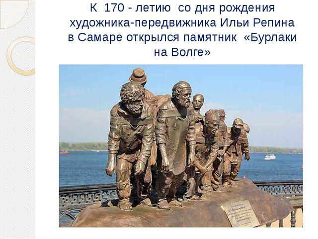 К 170 - летию со дня рождения художника-передвижника Ильи Репина в Самаре отк...
