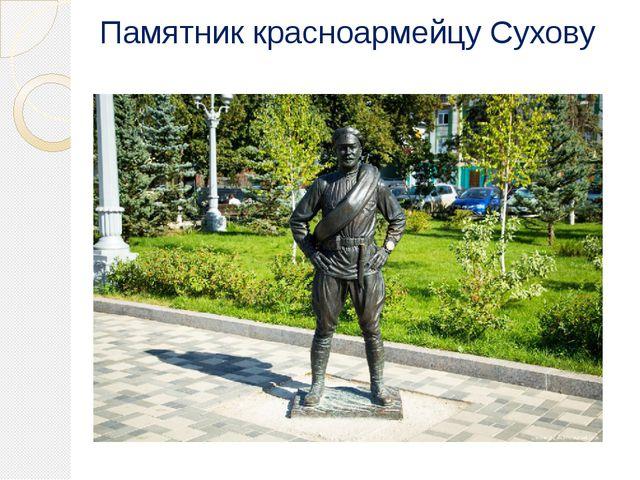 Памятник красноармейцу Сухову