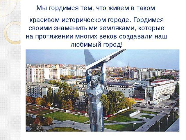 Мы гордимся тем, что живем в таком красивом историческом городе. Гордимся сво...
