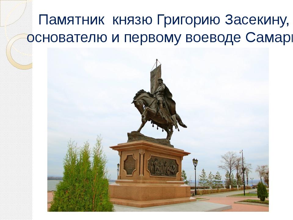 Памятник князю Григорию Засекину, основателю и первому воеводе Самары