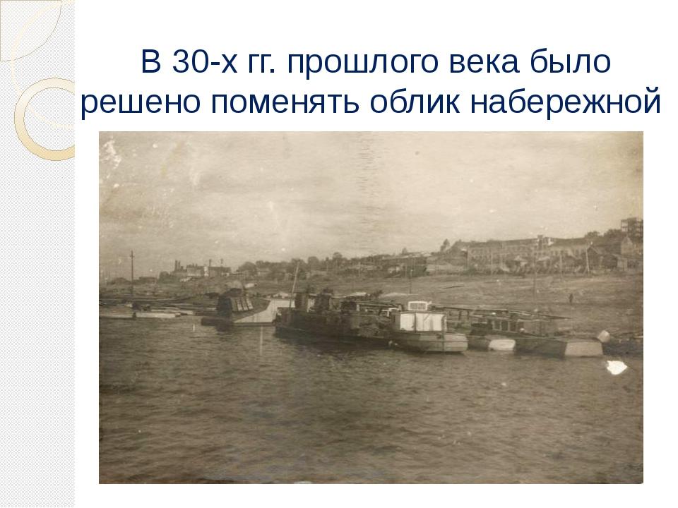 В 30-х гг. прошлого века было решено поменять облик набережной