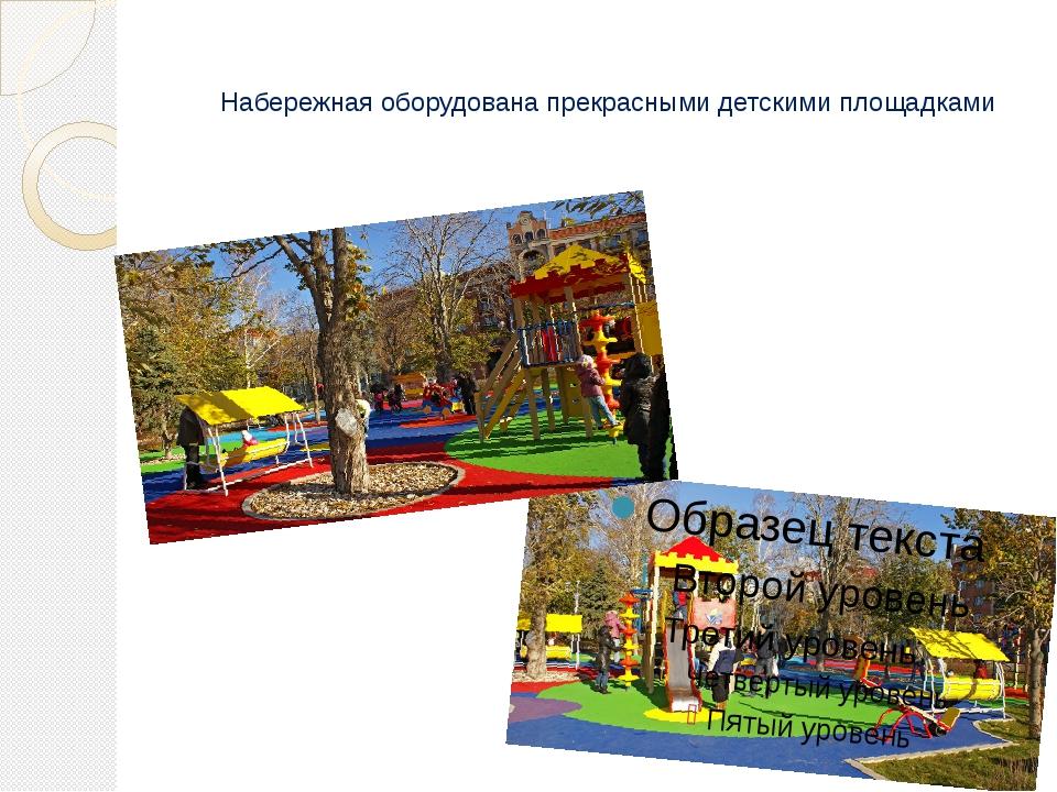 Набережная оборудована прекрасными детскими площадками