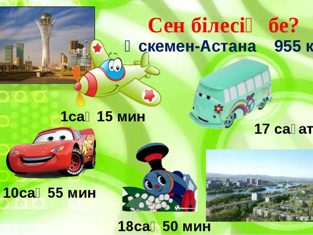 Сен білесің бе? Өскемен-Астана 955 км 17 сағат 18сағ 50 мин 10сағ 55 мин 1са...