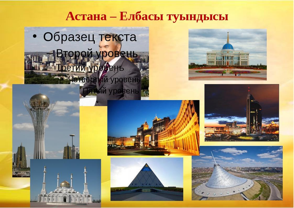 Астана – Елбасы туындысы