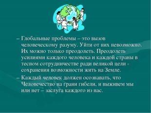 Глобальные проблемы – это вызов человеческому разуму. Уйти от них невозможно