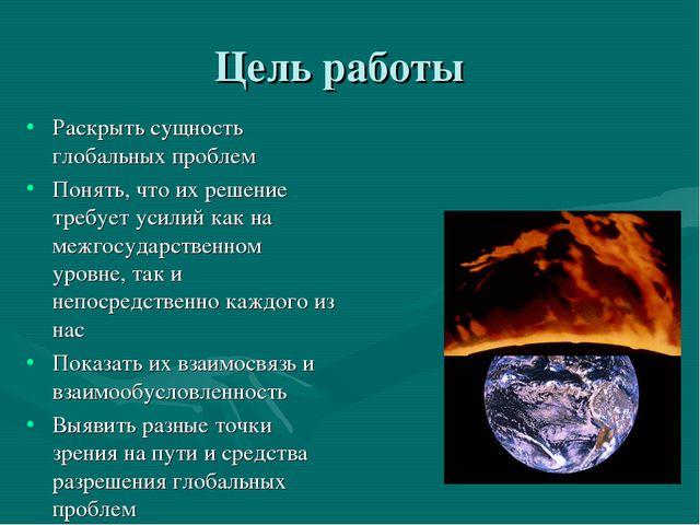 Цель работы Раскрыть сущность глобальных проблем Понять, что их решение требу...