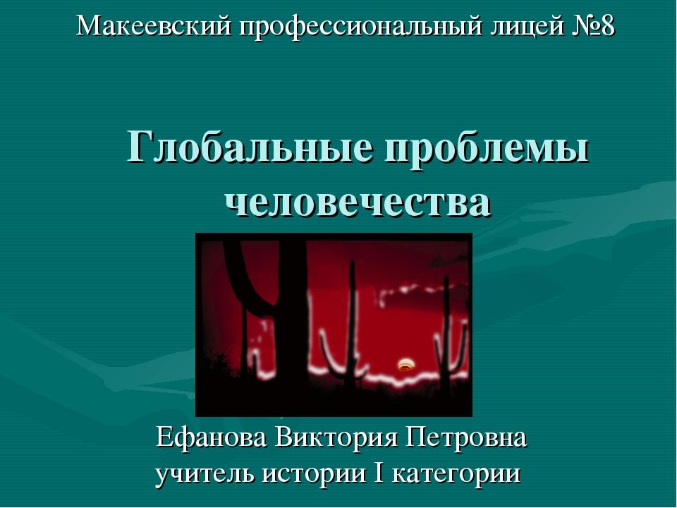 Глобальные проблемы человечества Ефанова Виктория Петровна учитель истории I...