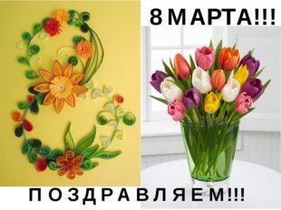 8 МАРТА!!! П О З Д Р А В Л Я Е М!!!