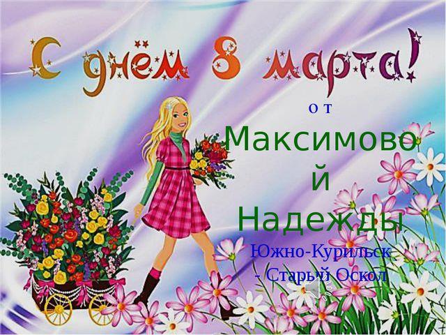 о т Максимовой Надежды Южно-Курильск - Старый Оскол