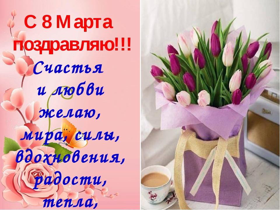 С 8 Марта поздравляю!!! Счастья и любви желаю, мира, силы, вдохновения, радо...