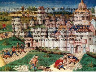 2. Французский король Людовик 11 был непревзойдённым дипломатом. Его называли