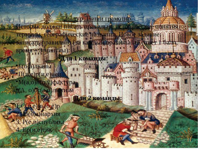 2 – тур Пиши грамотно. Историк должен писать правильно исторические понятия,...