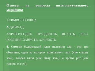 Ответы на вопросы интеллектуального марафона СИМВОЛ СОЛНЦА 2. ДЖИХАД 3.ЧРЕВОУ