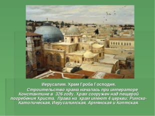 Иерусалим. Храм Гроба Господня. Строительство храма началась при императоре К