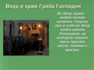 Вход в храм Гроба Господня Во двор храма ведет низкая калитка. Стразу при в х