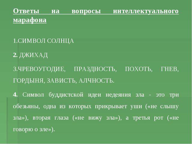Ответы на вопросы интеллектуального марафона СИМВОЛ СОЛНЦА 2. ДЖИХАД 3.ЧРЕВОУ...