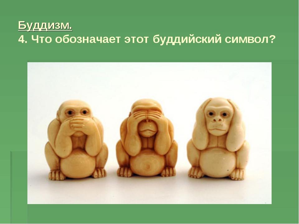 Буддизм. 4. Что обозначает этот буддийский символ?