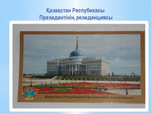 Қазақстан Респубикасы Президентінің резиденциясы