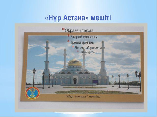 «Нұр Астана» мешіті