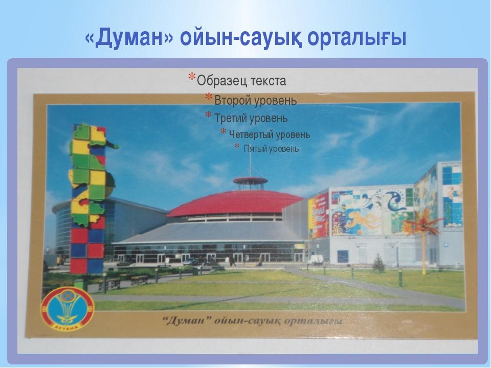 «Думан» ойын-сауық орталығы